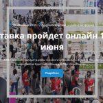 Интершарм 2020 весна - онлайн 18-20 июня